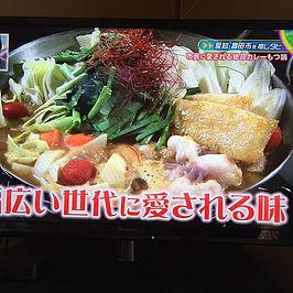 1FWAKU家がTVで紹介!