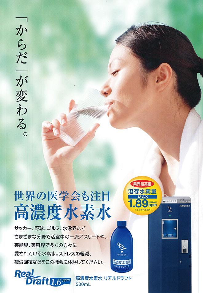 高濃度水素水サービス