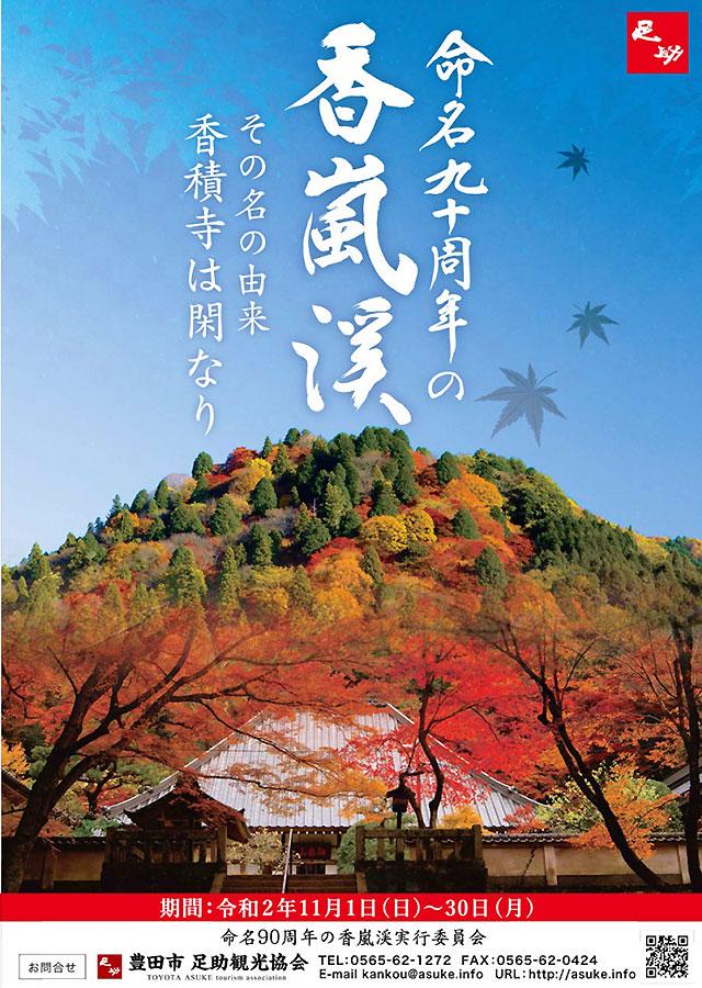 令和2年度『命名90周年の香嵐渓』