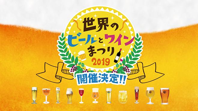 世界のビールとワインまつり2019