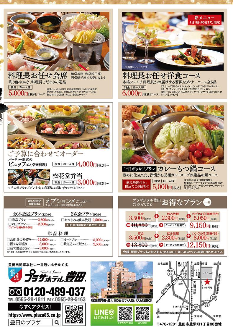 プラザホテル豊田 忘年会