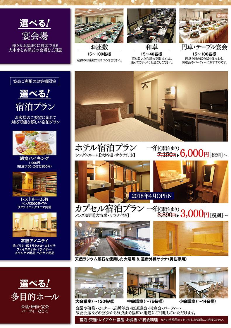 プラザホテル豊田 ご宴会情報