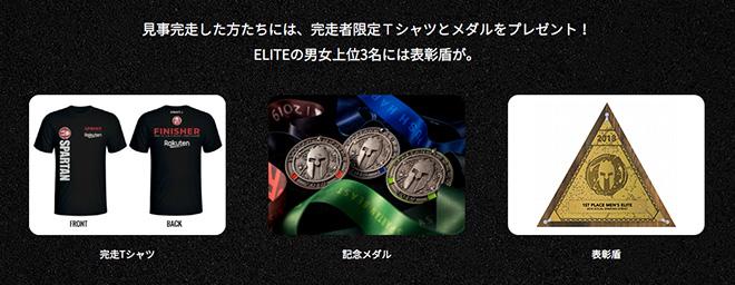 完走者限定Tシャツとメダル・上位3名に贈られる表彰盾