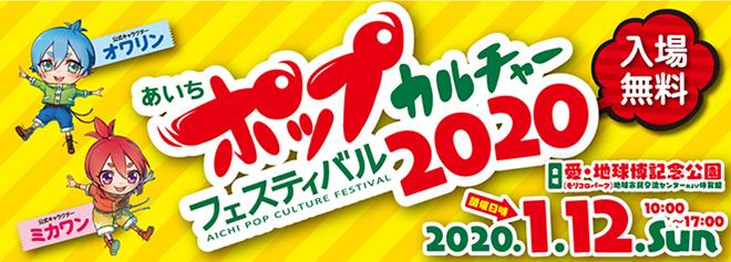 あいちポップカルチャーフェスティバル2020