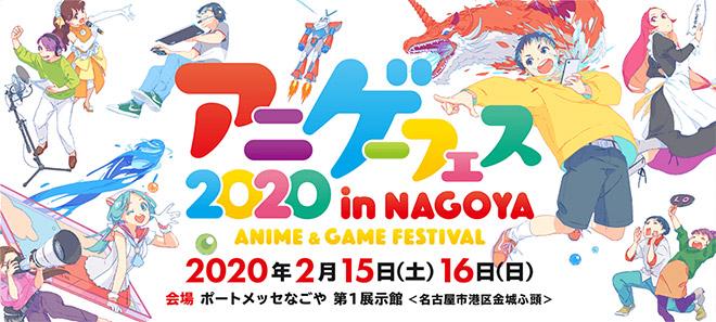 アニゲーフェス2020 in NAGOYA