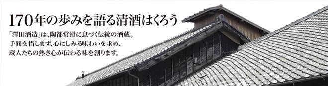 清酒「白老」で知られる澤田酒造
