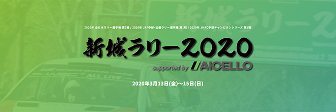 2020年JAF全日本ラリー選手権「新城ラリー2020」