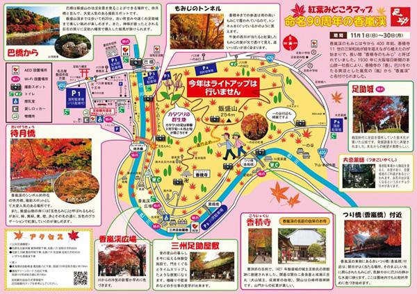 「香嵐渓」紅葉みどころマップ