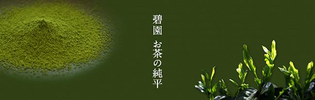 碧園 お茶の純平