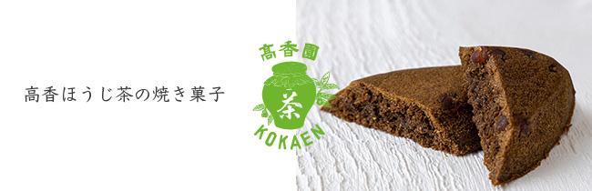 高香ほうじ茶の焼き菓子/高香園