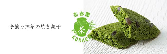 手摘み抹茶の焼き菓子/高香園