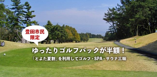 【豊田市民限定】ゆったりゴルフパックが半額に!「とよた夏割」を利用してゴルフ・スパ・サウナ三昧!